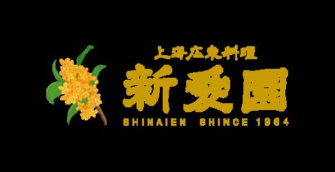 上海料理 新愛園